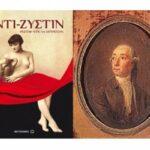 Διαβάστε τη χυμώδη «Αντι-Ζυστίν» του Ρεστίφ Ντε λα Μπρετόν