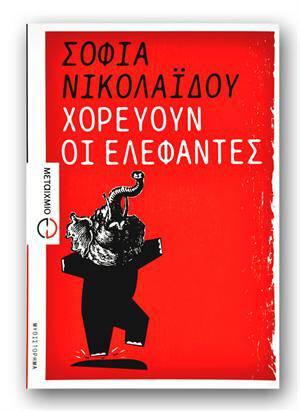 elefantes_nikolaidoy_metaixmio