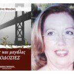 Το Literature.gr προτείνει: «μικρές και μεγάλες προδοσίες» της Τζένης Μανάκη
