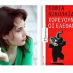 """Η Σοφία Νικολαΐδου και το βιβλίο της """"ΧΟΡΕΥΟΥΝ ΟΙ ΕΛΕΦΑΝΤΕΣ"""" περιοδεύουν σε ΗΠΑ και Καναδά"""