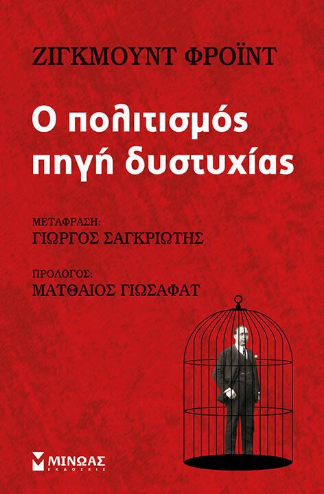 politismos_fr_minoas