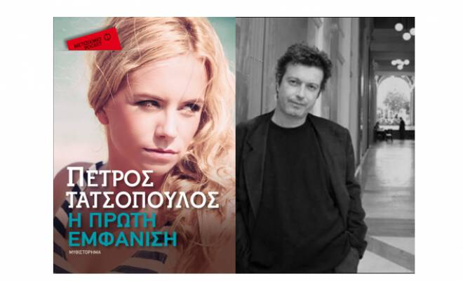 tatsopoylos__proti_emf_metai