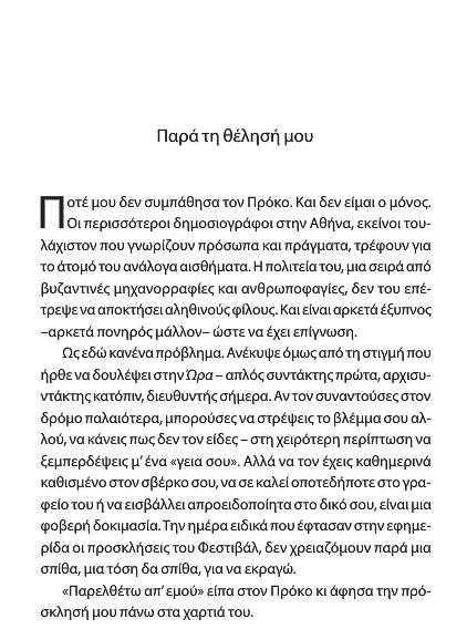 tatsopoylos_prologo_metai