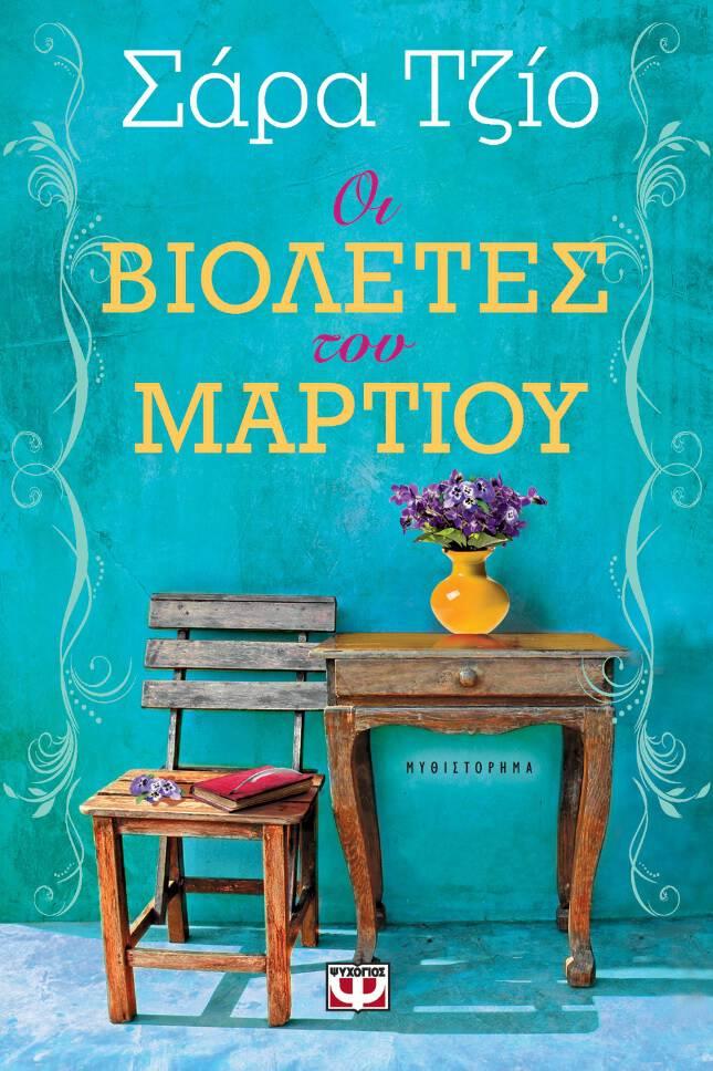 bioletes _martioy_psi