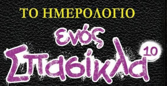 imerologio_spasikla_psichogios_1
