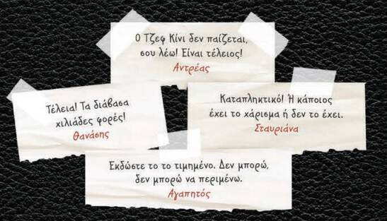 imerologio_spasikla_psichogios_2