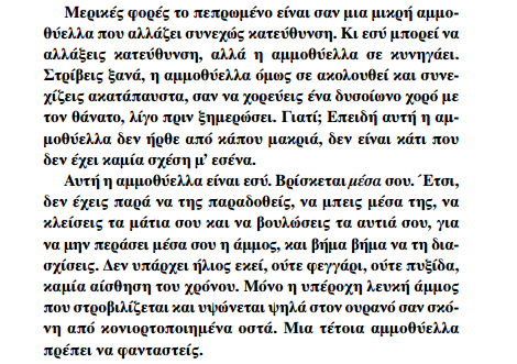 kafka_akti_mouyrakami_psichogios