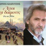 Ένα από τα ωραιότερα μυθιστορήματα του Γιάννη Καλπούζου επανακυκλοφορεί από τις εκδόσεις Ψυχογιός