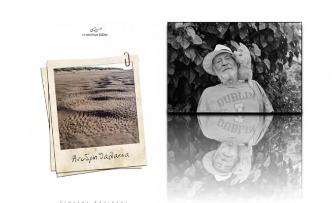 kariotis_anidro_thalassa_cover
