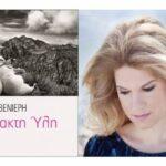 Το Literature.gr προτείνει: «Αδίδακτη Ύλη» της Ειρήνης Βενιέρη
