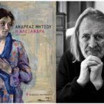 To Literature.gr προτείνει: «Η Αλεξάνδρα» του Ανδρέα Μήτσου