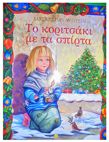 antersen_koritsaki_spirta_agkyra