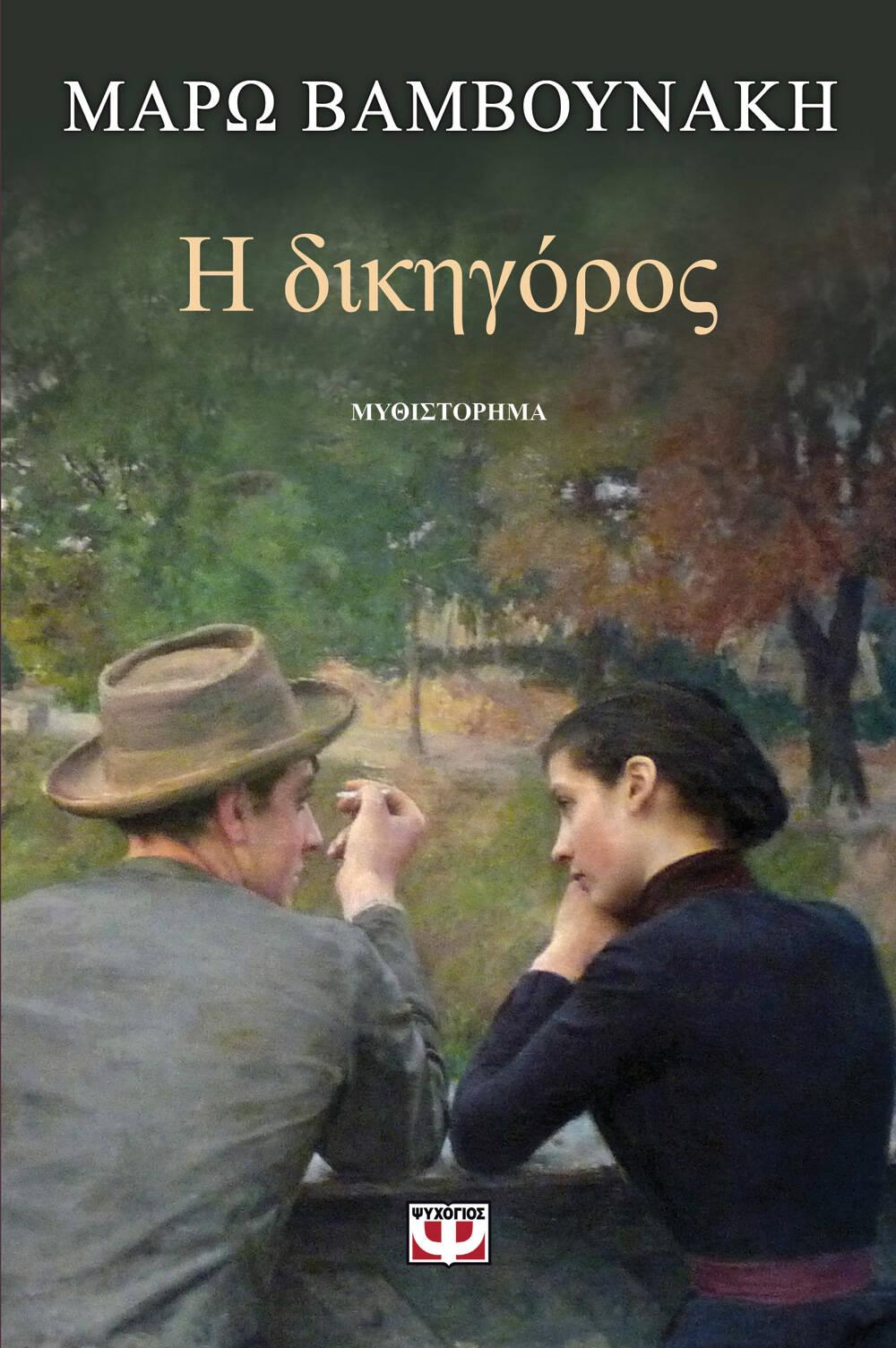 dikigoros_vamvounaki_psichogios