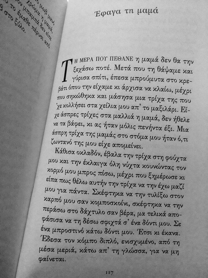 efaga_thn_mama_farsaris