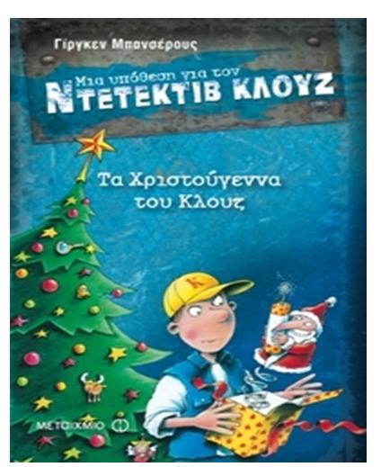 metai_ntentekti_klouz