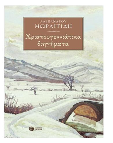 moraitidis_xris_dihghmata_patakis