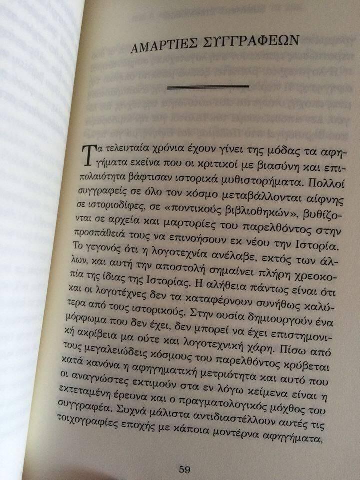 stefanakis_pos_lohotexni_zoi_page
