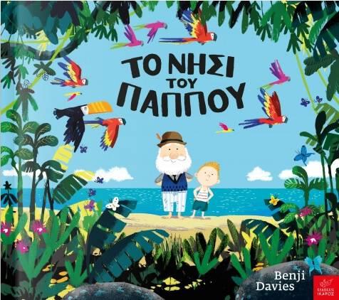to_nisi_tou_papou_ikaros