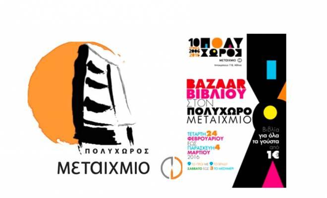 BAZZAR_METAIXMIO2016