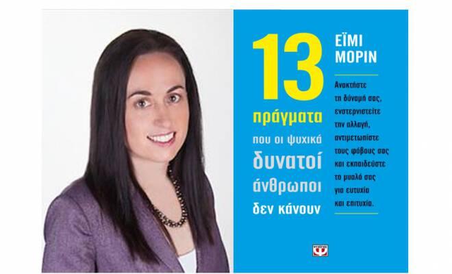 morin_pscichogios_cover