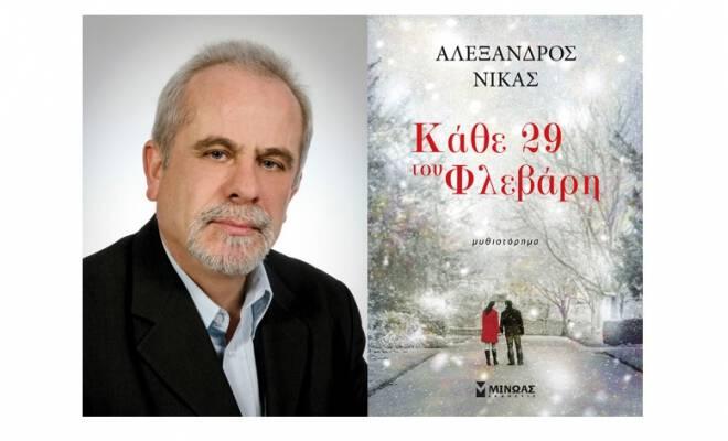 nikas_29_minoas