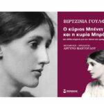Το Literature.gr προτείνει: «Ο κύριος Μπένετ και η κυρία Μπράουν και άλλα κείμενα για την τέχνη της γραφής» της Βιρτζίνια Γουλφ