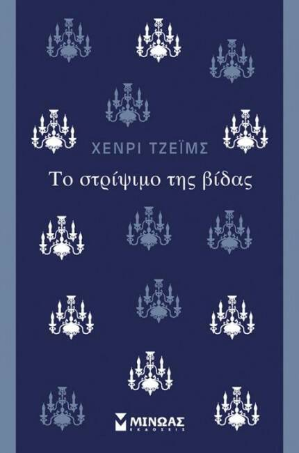 xen_tzeims_vida_minoas