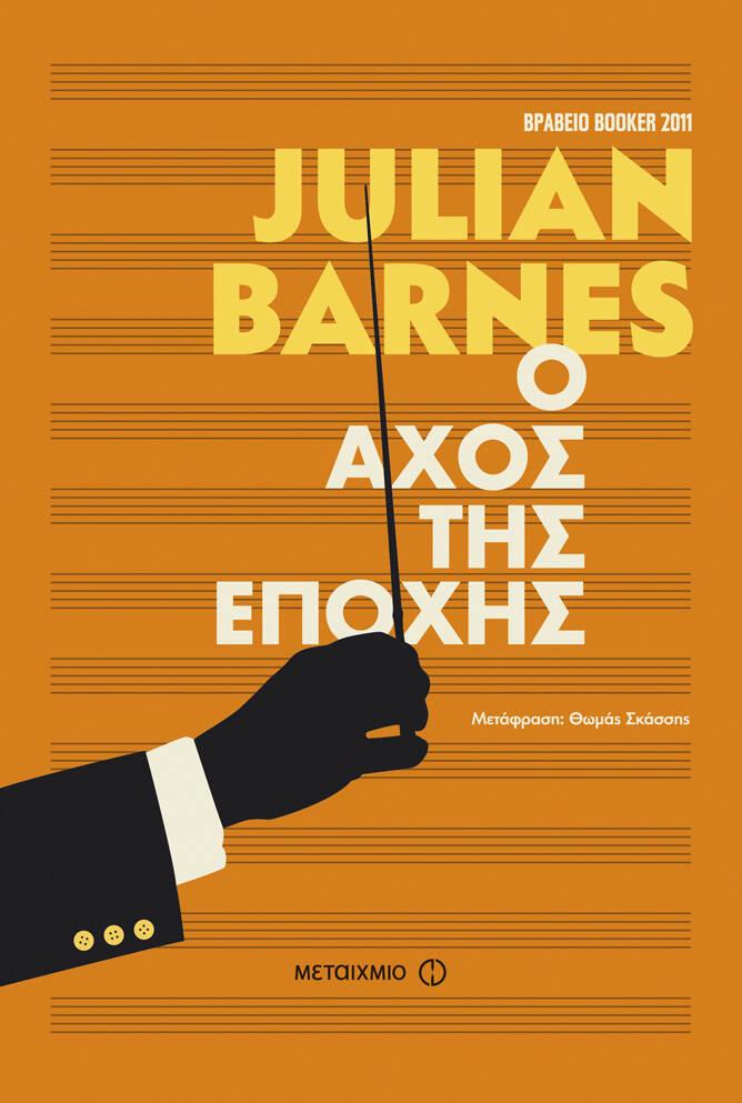 Julian Barnes_color_60_100_140x210_OUT