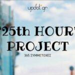 Η μία ιδέα έφερε 365 συμμετοχές, και ο ένας ολόκληρος χρόνος ιστοριών το e-book!