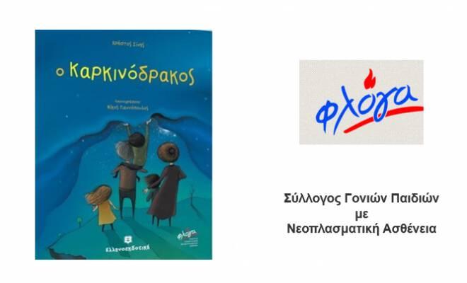 floga_kokkinodrakos_vivlio