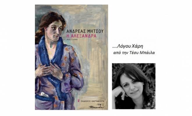 mitsou_alexandra_review_mpaila