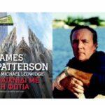 """Γνωρίστε τον ήρωα του James Patterson: """"ΜΑΪΚΛ ΜΠΕΝΕΤ"""", έναν εντελώς διαφορετικό ντετέκτιβ της αστυνομίας"""