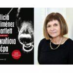 Το Literature.gr προτείνει: «Σκυλίσια μέρα» της Alicia Giménez Bartlett