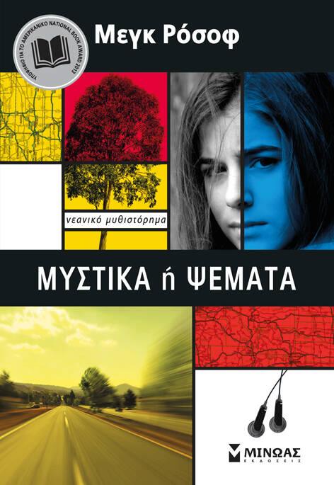 mystika_minoas
