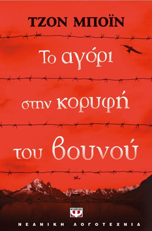 agori_vounou_boin_psichogios