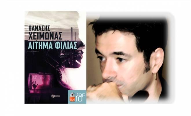 chimonas_cover_patakis_aitima