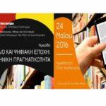 Ημερίδα: «Βιβλίο και ψηφιακή εποχή: η ελληνική πραγματικότητα», Πάντειον Πανεπιστήμιο, Τρίτη 24 Μαΐου 2016
