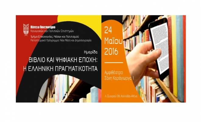 panteios_day_books_digital