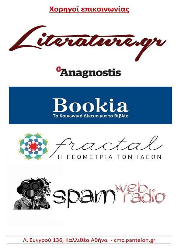 sponsors_panteion_digital_day