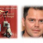 Literature.gr is proud of….  «Τ' αηδονιού το δάκρυ» του Γεώργιου Ελ. Τζιτζικάκη. Υποψήφιο για το βραβείο  Public !