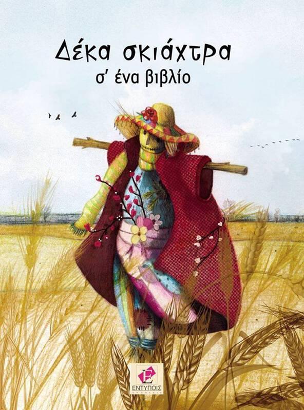 deka_entypois