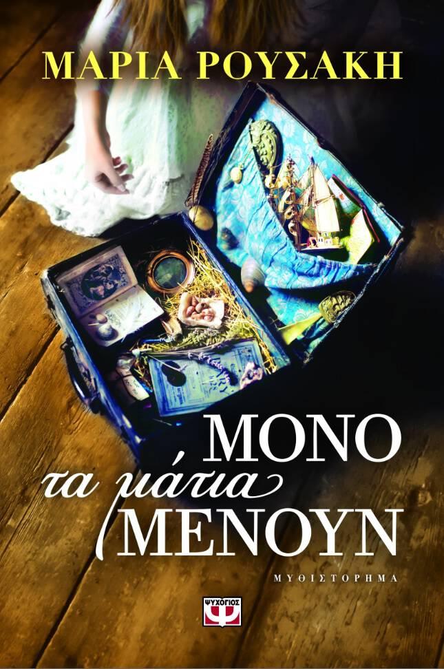 mono_ta_matia_mari_roussaki_psichogios