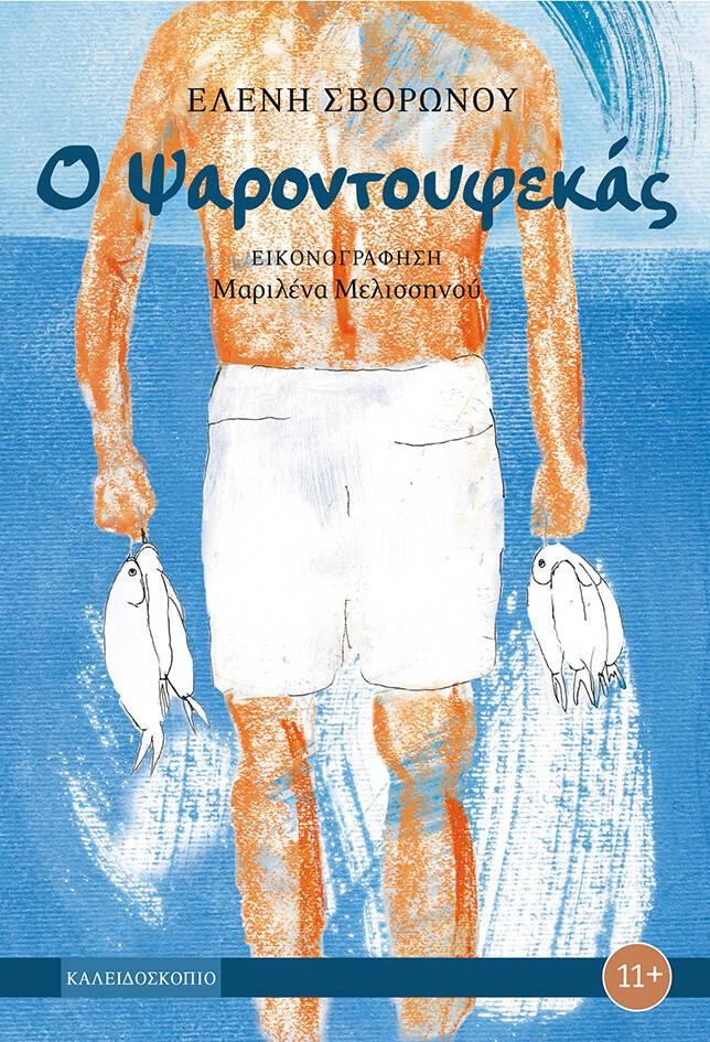 psarotoyfekas_cover_small