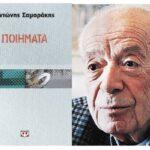 Το Literature.gr προτείνει: «Ποιήματα» του Αντώνη Σαμαράκη