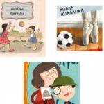 Καλοκαιρινές βουτιές σε βιβλία! του Κώστα Στοφόρου