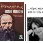 Αδελφοί Καραμάζοβ, μια δεύτερη ανάγνωση, της Τέσυ Μπάιλα