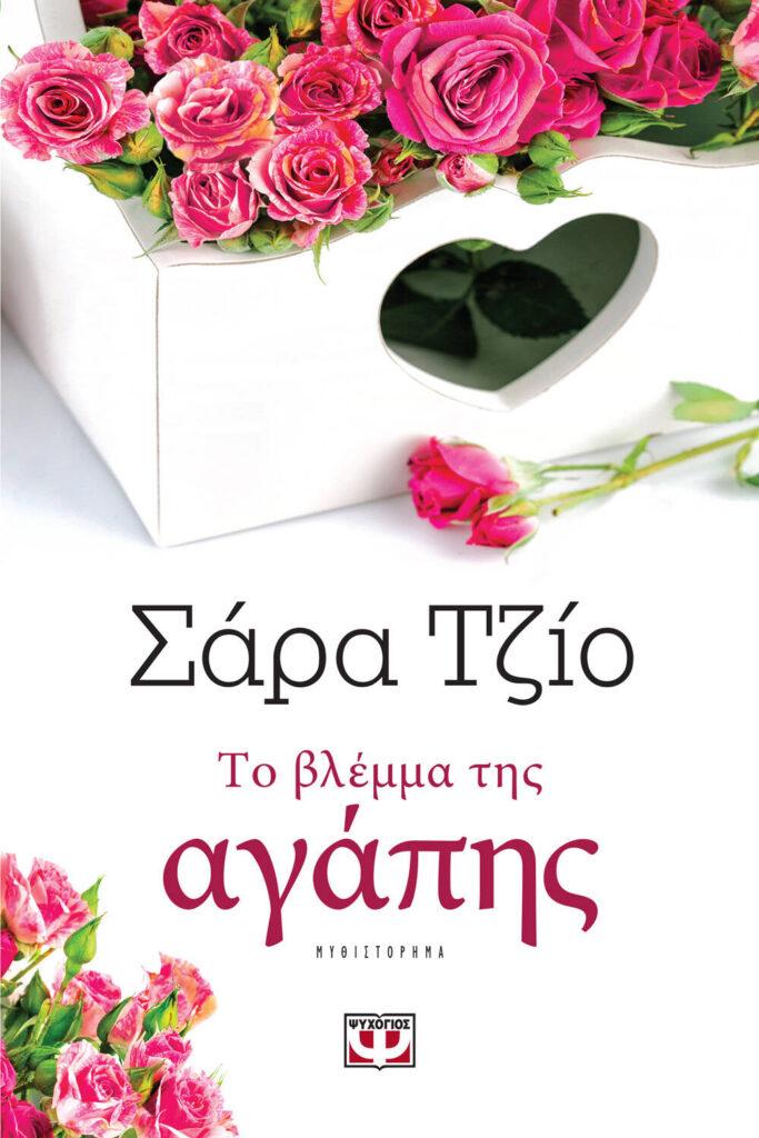 sara_tzio_vlemma_psichogios2
