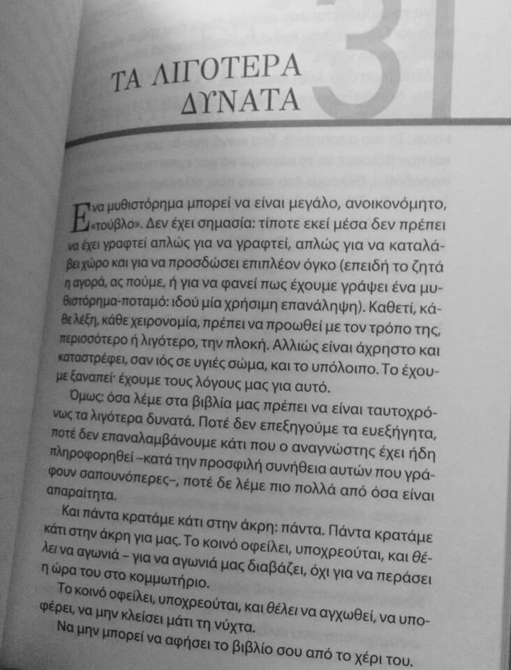 athanasiadis_psi_odigos1