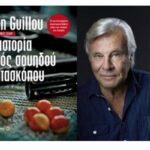 Ο πολυβραβευμένος και πολυμεταφρασμένος σουηδός συγγραφέας και δημοσιογράφος Jan Guillou επισκέπτεται την Αθήνα