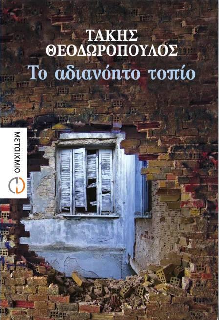 to_adianoito_topio_metaixmio